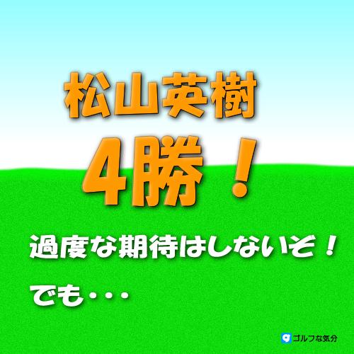 松山4勝目過度な期待をぜず応援したい