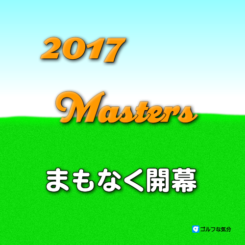 2017年マスターズまもなく開幕