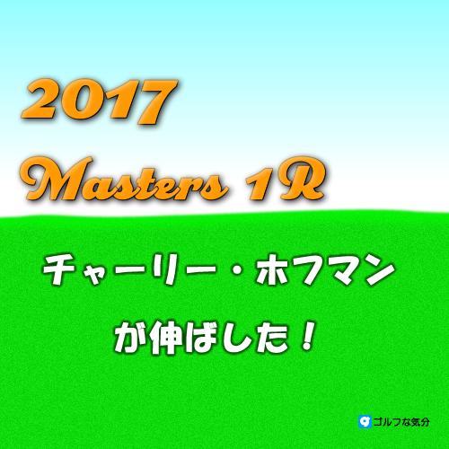 2017年マスターズ1R