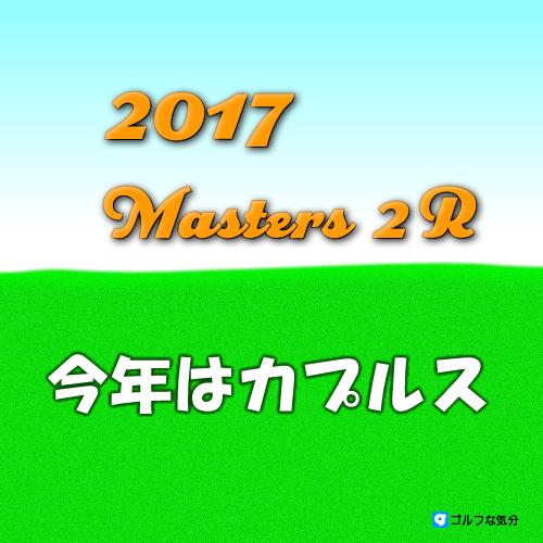 2017年マスターズ2R