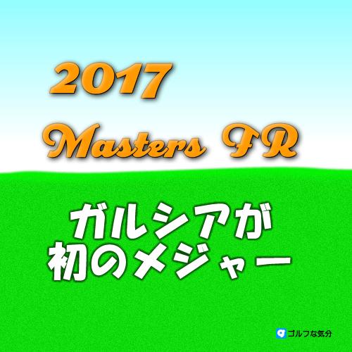 2017年マスターズFR