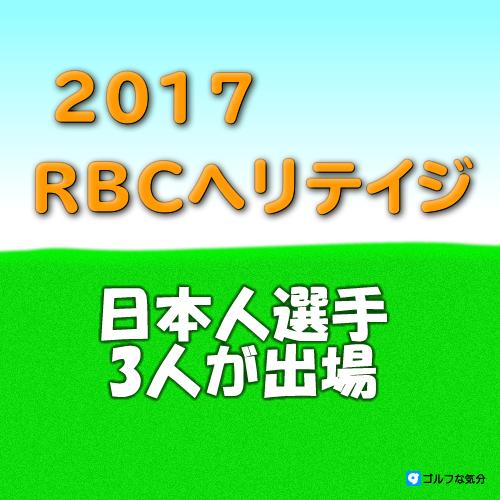 2017年RBCヘリテイジ1stR