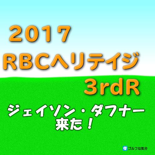 2017年RBCヘリテイジ3rdR