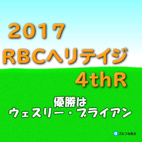 2017年RBCヘリテイジ4thR