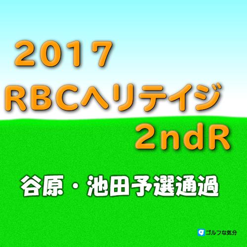 2017年RBCヘリテイジ2ndR