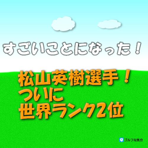 松山英樹,全米オープン,世界ランキング