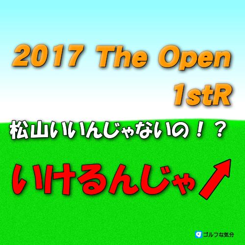 2017年全英オープン1stR