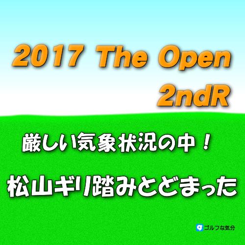 2017年全英オープン2ndR