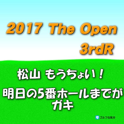 2017年全英オープン3rdR