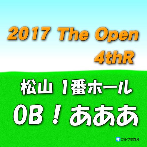 2017年全英オープン4thR