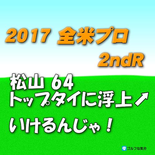 2017年全米プロ2ndR