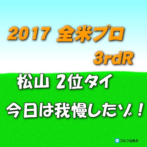 2017年全米プロ3rdR