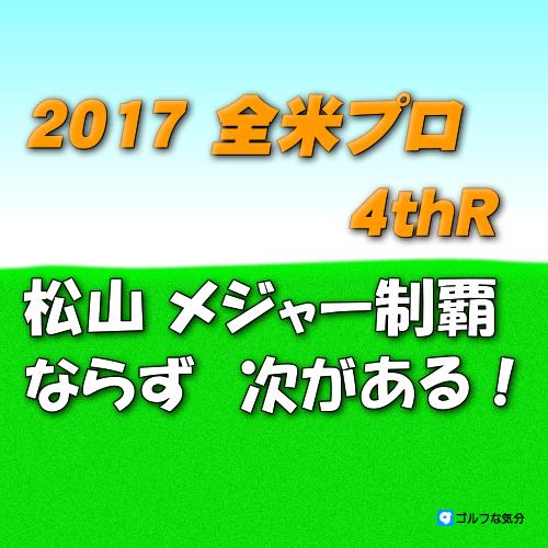 2017年全米プロ4thR