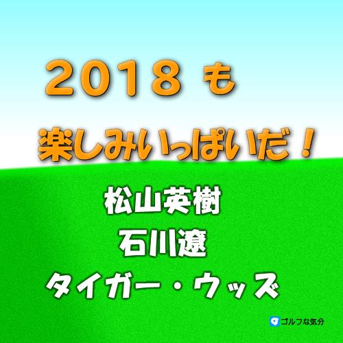 2018年注目は石川遼!