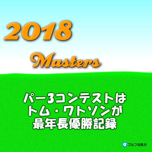 2018年マスターズ パー3コンテスト