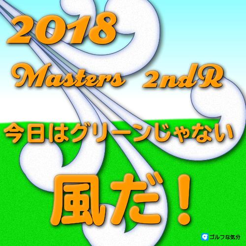 2018年マスターズ2ndR
