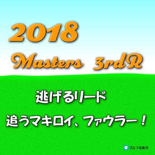 2018年マスターズ3rdR