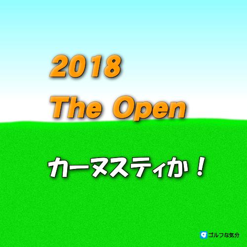 2018年全英オープン