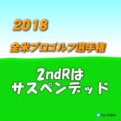 2018年 全米プロゴルフ選手権2ndR